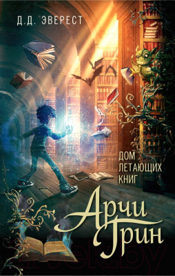 Книга Эксмо Арчи Грин и Дом летающих книг