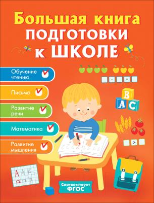 Учебное пособие Росмэн Большая книга подготовки к школе