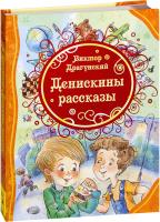 Книга Росмэн Денискины рассказы (Драгунский В.) -
