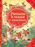 Книга Росмэн Рассказы и сказки о животных -