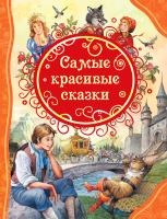 Книга Росмэн Самые красивые сказки -