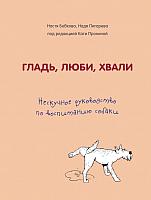 Книга Эксмо Гладь, люби, хвали (Бобкова А., Пигарева Н.) -