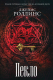 Книга Эксмо Пекло (Роллинс Д.) -
