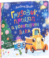 Книга Росмэн Грузовик, прицеп и новогодняя елка (Орлова А.) -