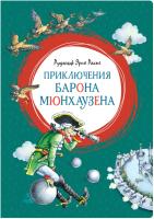 Книга Махаон Приключения барона Мюнхаузена (Распе Р.) -