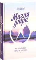 Книга МИФ Магия утра. Как первый час дня определяет ваш успех (Хэл Элрод) -