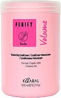 Кондиционер для волос Kaaral Purify Volume для объема (1000мл) -
