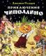 Книга Эксмо Лучшие сказочники мира. Приключения Чиполлино (Родари Дж./Мигунов Е.) -