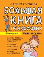 Книга АСТ Большая книга психологии. Дети и семья (Суркова Л.) -