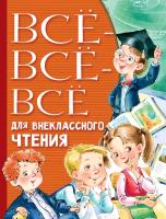 Книга АСТ Все-все-все для внеклассного чтения (Пушкин А., Лермонтов М. и др.) -