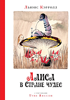 Книга Махаон Алиса в стране чудес (Кэрролл Л.) -
