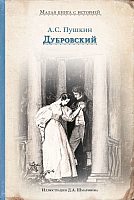 Книга Издательство Мещерякова Дубровский (Пушкин А.) -
