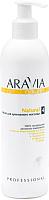Масло косметическое Aravia Organic Natural для дренажного массажа (300мл) -