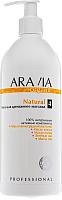 Масло косметическое Aravia Organic Natural для дренажного массажа (500мл) -