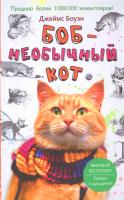Книга Рипол Классик Боб - необычный кот (Боуэн Д.) -