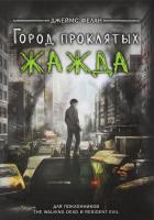 Книга Рипол Классик Жажда (Фелан Д.) -