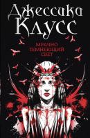Книга Рипол Классик Мрачно темнеющий свет (Клусс Д.) -