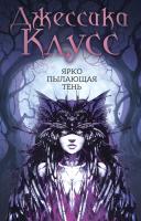 Книга Рипол Классик Ярко пылающая тень (Клусс Д.) -