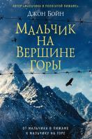 Книга Фантом-пресс Мальчик на вершине горы (Бойн Д.) -