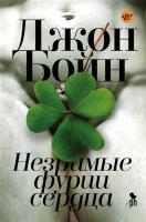 Книга Фантом-пресс Незримые фурии сердца (Бойн Д.) -