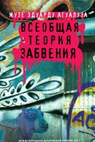 Книга Фантом-пресс Всеобщая теория забвения (Агуалуза Жузе Э.) -