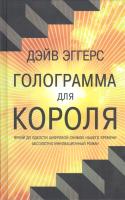 Книга Фантом-пресс Голограмма для короля (Эггерс Д.) -