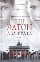 Книга Фантом-пресс Два брата (Элтон Б.) -