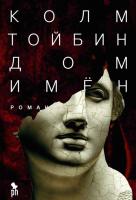 Книга Фантом-пресс Дом имен (Тойбин К.) -