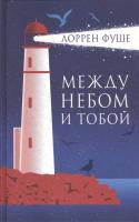 Книга Фантом-пресс Между небом и тобой (Фуше Л.) -