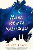 Книга Фантом-пресс Небо цвета надежды (Траси А.) -