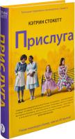 Книга Фантом-пресс Прислуга (Стокетт К.) -