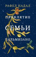 Книга Фантом-пресс Проклятие семьи Пальмизано (Надал Р.) -