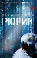 Книга Фантом-пресс Рюрик (Козлова А.) -