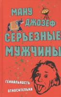 Книга Фантом-пресс Серьезные мужчины (Ману Д.) -