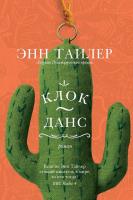 Книга Фантом-пресс Клок-Данс (Тайлер Э.) -