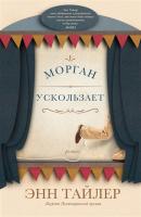 Книга Фантом-пресс Морган ускользает (Тайлер Э.) -