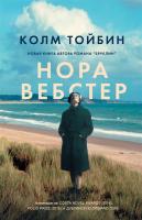 Книга Фантом-пресс Нора Вебстер (Тойбин К.) -
