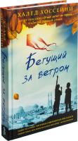 Книга Фантом-пресс Бегущий за ветром (Хоссейни Х.) -