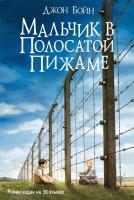 Книга Фантом-пресс Мальчик в полосатой пижаме (Бойн Д.) -