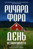 Книга Фантом-пресс День независимости (Форд Р.) -