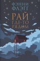 Книга Фантом-пресс Рай где-то рядом (Флэгг Ф.) -