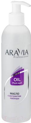 Масло после депиляции Aravia Professional для чувствительной кожи с экстрактом лаванды aravia масло post epil oil после депиляции для чувствительной кожи с экстрактом лаванды 300 мл