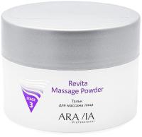 Тальк для массажа лица Aravia Professional Revita Massage Powder (150мл) -