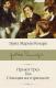 Книга АСТ Приют Грез. Гэм. Станция на горизонте (Ремарк Э. М.) -
