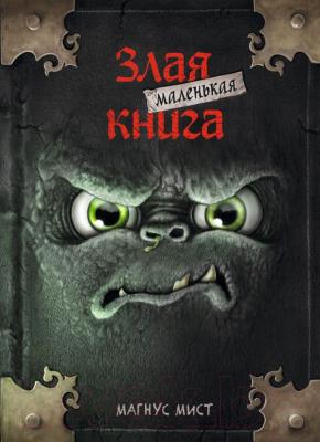 Книга Эксмо Маленькая злая книга