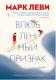 Книга Иностранка Влюбленный призрак (Леви М.) -