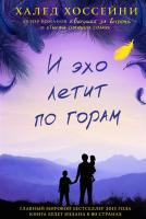 Книга Фантом-пресс И эхо летит по горам (Хоссейни Х.) -