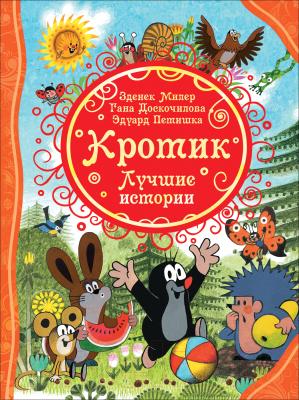 Книга Росмэн Кротик. Лучшие истории