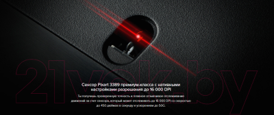Мышь HyperX Pulsefire Raid (HX-MC005B)