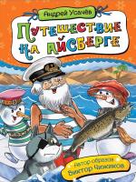 Книга Росмэн Путешествие на айсберге. Сказочная повесть (Усачев А.) -